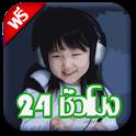 Thai Music Tube - Free Video icon