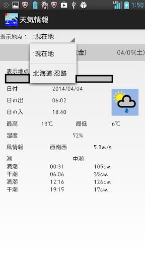 天氣播報 熊大報呼你知 !! LINE天氣 App @ MARCO KAO 3C Blog :: 痞客邦 PIXNET ::