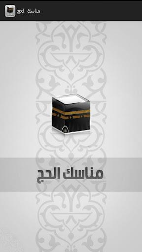 Manasek Al-Hajj - مناسك الحج