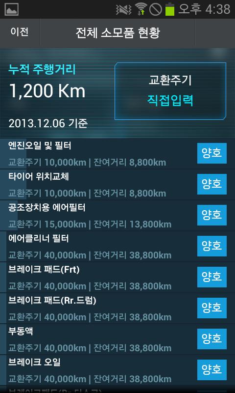 현대 차량관리 - screenshot