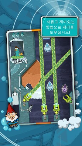 Where's My Perry? 스크린샷2