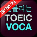 AE 잘 풀리는 TOEIC VOCA 맛보기 logo