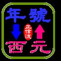 台灣年號紀年/干支紀年/西元紀年相互換算 icon