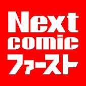 Nextcomicファースト 無料新作マンガが毎週月曜日更新
