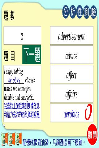 玩免費教育APP|下載油漆式速記法-超左腦句型公職考試 app不用錢|硬是要APP