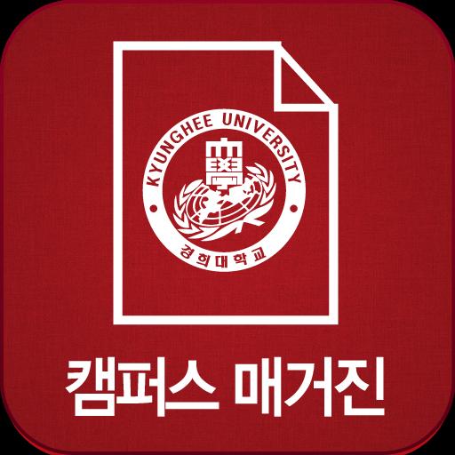 경희대 캠퍼스 매거진 LOGO-APP點子