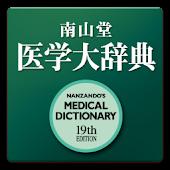 【新版新発売】南山堂医学大辞典第19版