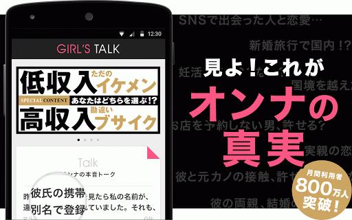 GIRL'S TALK ガールズトーク 女のホンネ解禁