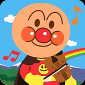 うたっておどってアンパンマン 子供向けのアプリ音楽知育ゲーム