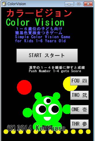 幼児色覚検査アプリ(旧)