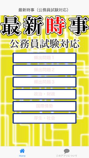 最新時事(公務員試験対応)
