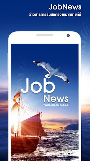 JobNews : ข่าวงาน หางาน