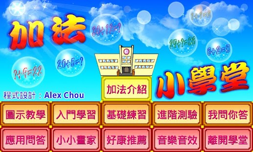 ABC英文字母小學堂- Android Apps on Google Play
