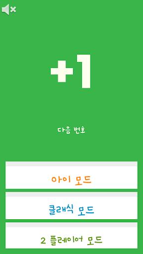 다음 번호 - Next number