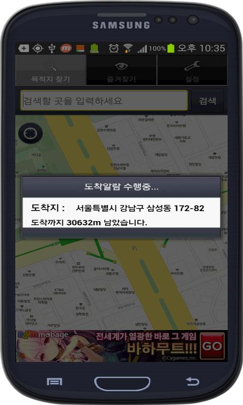 Destination Alarm :[GPS Alarm] - screenshot