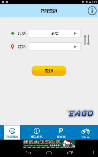我要搭捷運_台北