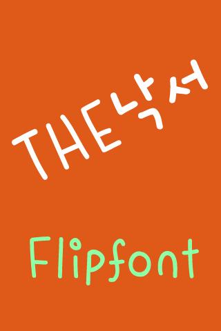 THE낙서™ 한국어 Flipfont