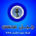 shabakat sawt al shabab icon
