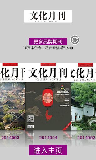 文化月刊·上旬刊