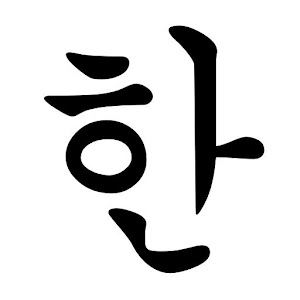 how to understand korean letters