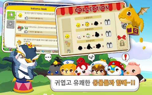 꼬꼬마 유랑단 for Kakao - screenshot thumbnail