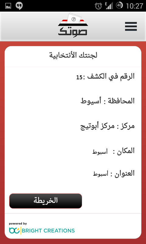 ‪Sawtak Egypt Elections - صوتك‬‏- screenshot