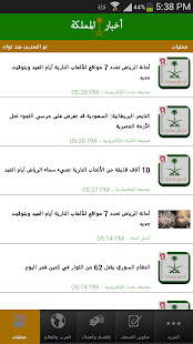أخبار المملكة أخبار السعودية