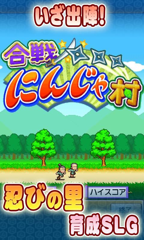 【体験版】合戦!!にんじゃ村 Lite screenshot #6
