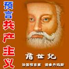 《诸世纪》预言共产主义 icon