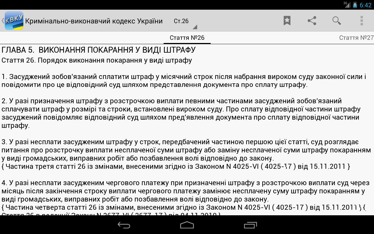 Уголовно-Исполнительный Кодекс Украины Бесплатно
