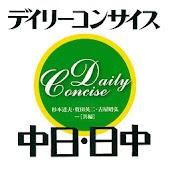 デイリーコンサイス中日・日中辞典