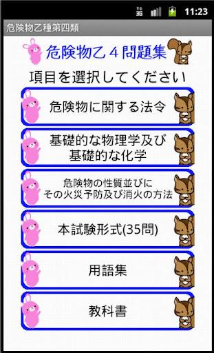 危険物乙4類問題集 りすさんシリーズ