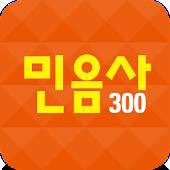 민음사 세계문학전집: 고전 300, 퀴즈 300