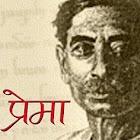 Prema by Premchand in Hindi icon
