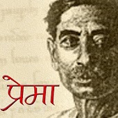 Prema by Premchand in Hindi