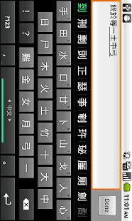 CedIME with Pinyin- screenshot thumbnail