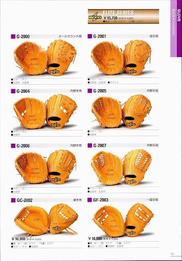 イソノ運動具店 ISONO 2013年野球用品カタログ|不限時間玩運動App