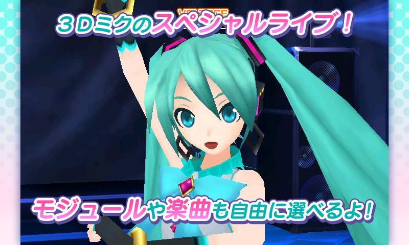 初音ミク ライブステージ プロデューサー - screenshot
