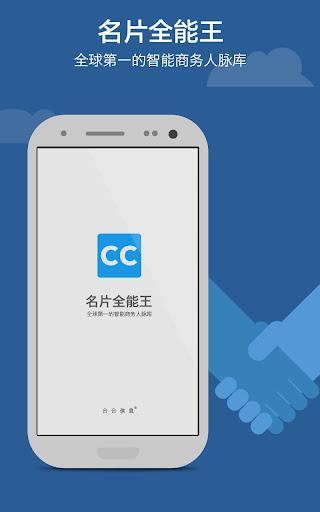 CamCard (名片全能王 免费版)