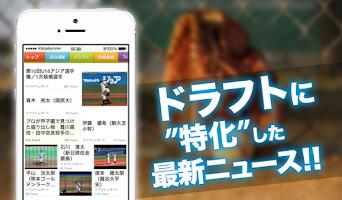 Screenshot of 高校野球ニュース!