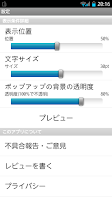 Screenshot of 【電話帳ナビ】電話帳に登録されていない相手でも情報表示