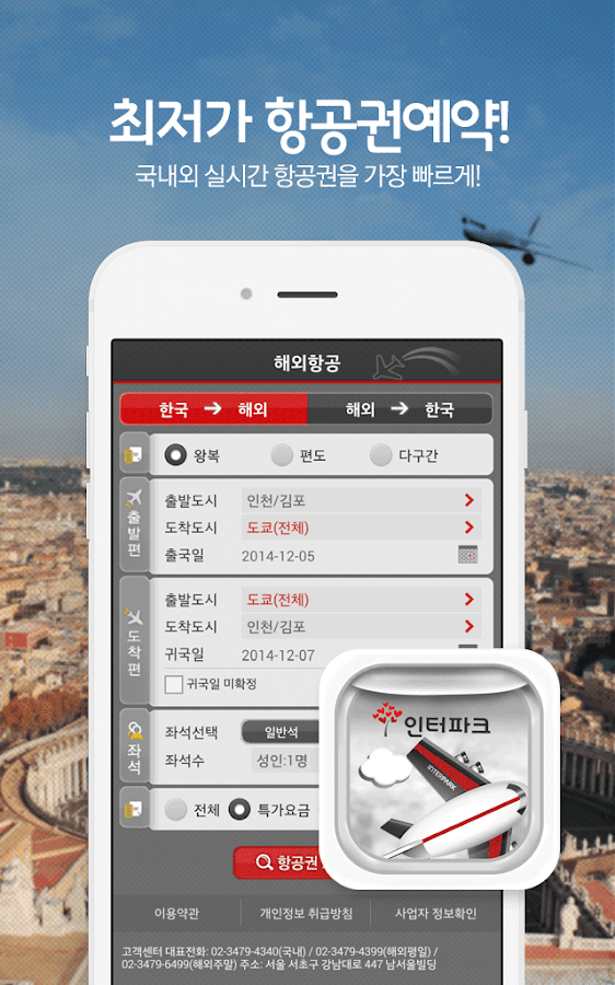 인터파크 항공 - 전세계 최저가 할인항공권 예약! - screenshot
