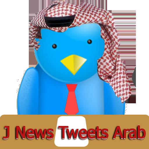 اخبار العالم العربي و العالم 新聞 App LOGO-APP開箱王