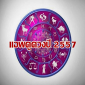 2557 Horoscope mated pair