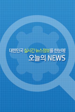 【免費新聞App】야설보다 재밌는 오늘의뉴스[신문모음]-APP點子