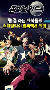 좀비나이트 for Kakao - screenshot thumbnail