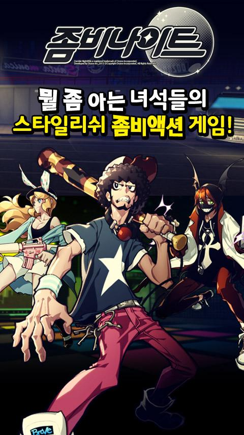 좀비나이트 for Kakao - screenshot