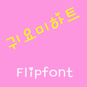 GFCuteheart ™ Korean Flipfont