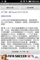 Screenshot of 財經專欄鴨瀏覽器