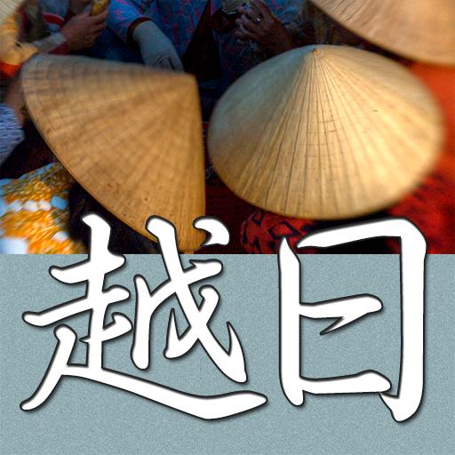 CJKI Vietnamese-Japanese Dict. 書籍 App LOGO-APP試玩